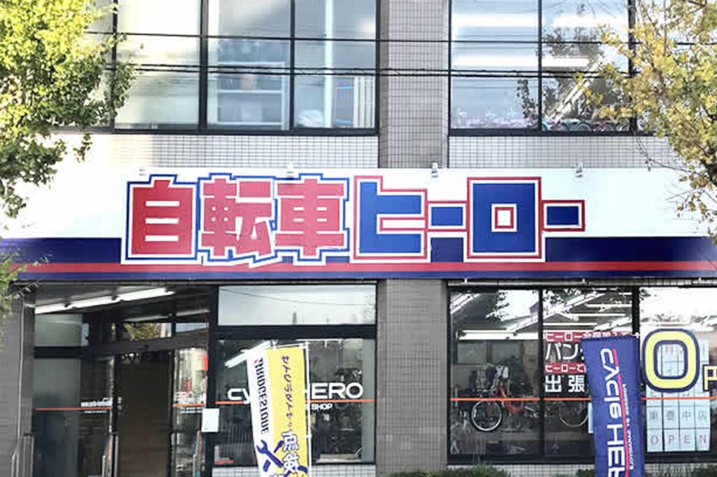 自転車販売店「サイクルヒーロー」のスタッフ募集です!! (大阪府下全店にて募集中) 未経験者でも丁寧に指導いたします。  【仕事内容】 ・自転車販売 ・受付業務 ・自転車に興味のある方には、専門的なこともお教えします。  先輩達も未経験から始めています! 難しい仕事はないので、ご安心ください。  下記より各店舗へお気軽にお問い合わせください。